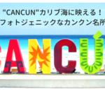 """""""CANCUN""""カリブ海に映える!フォトジェニックなカンクン名所はどこ?"""