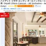 カンクンのホテル「Hyatt Zilara」予約の仕方
