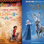 ひと足早く最新Pixar映画「リメンバー・ミー/Remember Me」&同時上映ディズニー短編「アナと雪の女王~家族の思い出」を観てきました