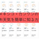 メキシコ・カンクン、長期の天気予報を簡単に知る方法