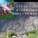グアテマラ・フエゴ火山噴火で多くの死者が出たのはなぜ?対照的なハワイ・キラウエア噴火との違い