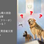 デマだった、グアテマラ火山噴火救助に メキシコ海軍救助犬Frida(フリーダ)が行くのは喜べる?そして「蚊」の嗅覚搭載 災害ロボットを知る