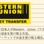メキシコで日本人がWestern Union(ウエスタン・ユニオン)の送金を受け取る方法。 スーパーマーケットでお金を受け取る場合。