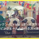 【カンクン】カンクン「La isla(ラ・イスラ)」ショッピングモールへの行き方・楽しみ方