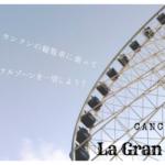 【CANCUN】カンクンの観覧車に乗ってホテルゾーンを一望しよう!(行き方/料金/景色写真あり)