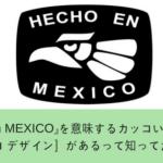 『Made in MEXICO』を意味するカッコいい[メキシコ デザイン]があるって知ってた?