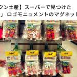 【カンクン土産】スーパーで見つけた「CANCUN」 ロゴモニュメントのマグネット