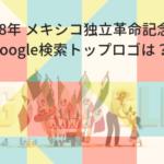 2018年メキシコ独立革命記念日のGoogle検索トップロゴは?