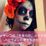 メキシコの「死者の日」メイクがハロウィンに使えるのだ!