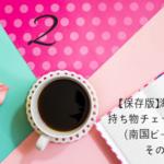 【保存版】海外旅行持ち物チェックリスト その2(南国ビーチ編)