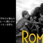 メキシコ70年代が舞台の最新映画「Roma/ローマ」をNetflixで観たので、まとまりなく感想を。