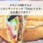 メキシコB級グルメ。メキシカンサンドイッチ「トルタ」を食べてみて!