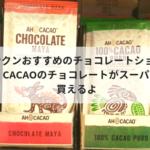 【カンクン】おすすめチョコレートショップ「AH CACAO」のチョコがスーパーでも買えるよ