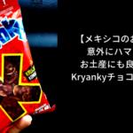 【メキシコのお菓子】意外にハマる!?お土産にも良しな、Kryankyチョコレート。