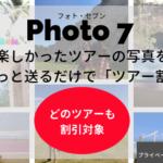 割引キャンペーン★PHOTO 7(フォト・セブン)「ツアーの写真を送るだけで」ツアー割引