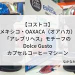 【コストコ】メキシコ・OAXACA(オアハカ)「アレブリヘス」モチーフのカプセルコーヒーマシーン期間限定販売