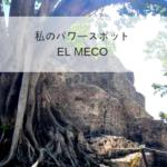 私のパワースポット 「EL MECO」エルメコ遺跡