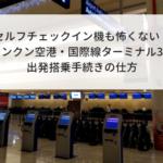 セルフチェックイン機も怖くない!カンクン空港・国際線ターミナル3、出発搭乗手続きの仕方