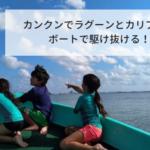カンクンでラグーンとカリブ海をボートで駆け抜ける!