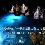 (写真多め)4つのセノーテが1度に楽しめるエコパーク「KANTUN-CHI(カントゥン・チ)」