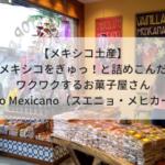 【お土産】メキシコをぎゅっ!と詰めこんだワクワクするお菓子屋さん「Sueño Mexicano(スエニョ・メヒカーノ)」