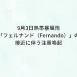 9月3日熱帯暴風雨「フェルナンド(Fernando)」の接近に伴う注意喚起