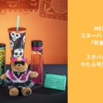 メキシコ・スターバックス限定「死者の日」のスタバグッズがやたら可愛いのです