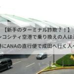 【新手の空港ターミナル詐欺?!】メキシコシティ空港で 乗り換えの人は注意! 特にANAの直行便で成田へ行く人へ(在メキシコ日本大使館メールシェア)