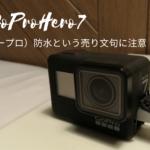 GoPro(ゴープロ)防水という売り文句に注意