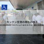 カンクン空港の現在の様子(2020年6月6日/コロナウイルスによりホテル・各施設閉鎖中)