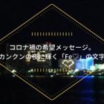 コロナ禍の希望メッセージ。カンクンの夜に輝く「Fe♡」の文字