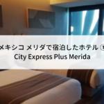 メキシコ メリダで宿泊したホテル City Express Plus Merida