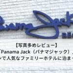 【写真多めレビュー】「Panama Jack(パナマジャック)」カンクンで人気なファミリーホテルに泊まってみた