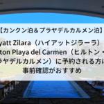 Hyatt Zilara(ハイアットジラーラ)とHilton Playa del Carmen(ヒルトン・プラヤデルカルメン)に宿泊される方は事前確認がおすすめ