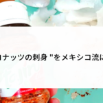 """"""" ココナッツの刺身 """"をメキシコ流に食す"""