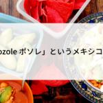 「Pozole ポソレ」というメキシコ料理