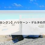 【カンクン】ハリケーン・デルタの爪痕