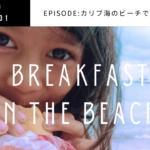 【YouTube】メキシコ・カンクンライフのVlog始めました!