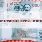 メキシコのお金はコロコロ変わる。新1000ペソ紙幣
