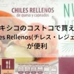 メキシコのCostcoコストコで買える『Chiles Rellenos』が便利