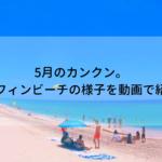 5月のカンクン。ドルフィンビーチの様子を動画で紹介。