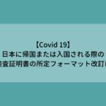 【在メキシコ日本大使館/Covid19】日本に帰国または入国される際の検査証明書の所定フォーマットの改訂について